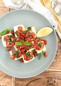 『トマトたっぷり!イタリアン冷奴』