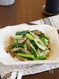 【作り置き】ごぼうと小松菜のアンチョビ炒め