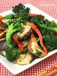 干し椎茸とブロッコリーのガーリック炒め