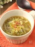 まろやかな旨味♪ねぎ塩春雨スープ