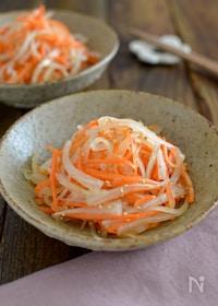『大根と人参の中華サラダ。簡単!作り置きに便利な副菜♪』