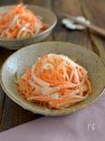 大根と人参の中華サラダ。簡単!作り置きに便利な副菜♪