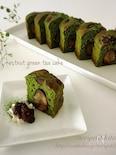 焼くまで5分♡簡単♡栗と小豆のお豆腐抹茶ケーキ