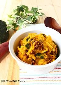 『かぼちゃとさつまいものデリ風サラダ 【マヨネーズ不使用】』