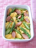 アスパラガスとウィンナーのスクランブルエッグ 作り置きレシピ