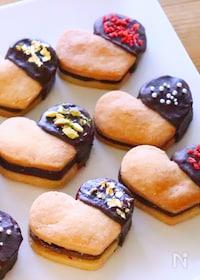 『【手作りバレンタインチョコ】生チョコサンドクッキーのレシピ』