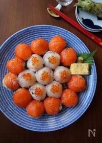 『おもてなしに♪サーモンの手まり寿司』