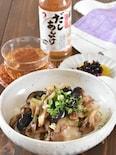 豚バラ肉と秋野菜のクイックあんかけご飯
