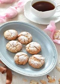 『バニラとアーモンドのアマレッティー(アーモンドクッキー)』