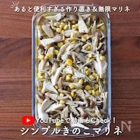 【動画あり】無限系レシピ「シンプルきのこマリネ」