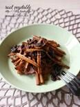 ゴボウとレンコンのバルサミコ酢炒め。