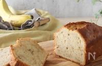 本当に美味しいバナナケーキ|何度も作りたい定番レシピVol.220
