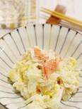 白菜の甘み感じる♪白菜とカニカマのサラダ