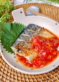 『フライパンで♡『焼き鯖のミニトマトソースがけ』』