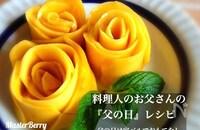 パパさん料理家が提案☆「父の日バル」でお父さんに感謝を伝えよう!(ホロリとくるエピソード付)
