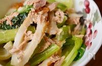 旨味がぎゅっ♡とりこ飯!!【小松菜とちくわとツナの和え物】