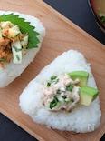 〈くらし薬膳〉ツナマヨと鮭フレークのおにぎり