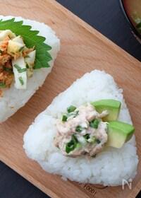 『〈くらし薬膳〉ツナマヨと鮭フレークのおにぎり』