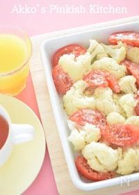 『カリフラワーとトマトのパルメザンチーズ焼き』