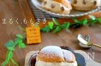 市販のパンで♪ふわふわコーヒークリームのマリトッツオ