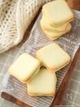 アボガナッシュのクッキーサンド