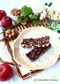 『ナッツぎっしり! チョコレートグラノーラバー』