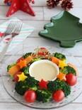 クリスマスリースサラダ★豆乳入り和風バーニャカウダ風ソース