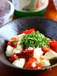 すぐできる!トマトとモッツァレラの和風塩麹カプレーゼ