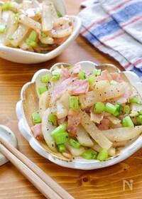『絶品副菜!無駄なく美味しい♡『大根とベーコンのコンソメ炒め』』