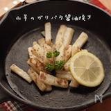 山芋のガリバタ醤油焼き『カリカリほくほく♪』