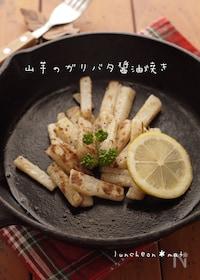『山芋のガリバタ醤油焼き『カリカリほくほく♪』』