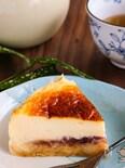 チーズとあんこのマリアージュ【豆乳の和風バスクチーズケーキ】
