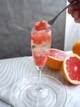 ひんやりさっぱり!グレープフルーツのグラニテ