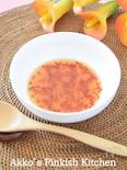 『ヌクチャム』ベトナムの万能調味料を自家製の赤唐辛子で手作り