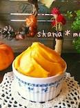 ヘルシー♪とっても便利なかぼちゃクリーム♪