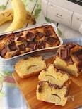 トースターで簡単!HMでまるごとバナナのチョコパウンドケーキ