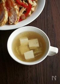 『サッパリすっきり優しい味のタイスープ、ゲーンチュートーフー』