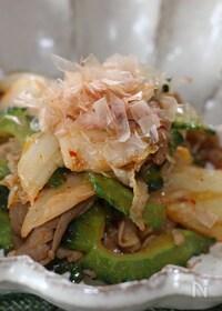 『ゴーヤと豚肉のキムチ炒め』
