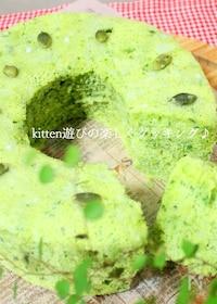 『炊飯器で作っちゃう♪小松菜のシフォンケーキ』