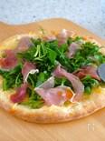 ソース不要!生ハムとルッコラの白焼きピザ
