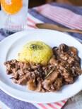 干し椎茸で旨味たっぷりビーフストロガノフ