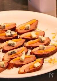 『【赤ワインに合う!】鴨スモーク・マンゴーブルーチーズ』