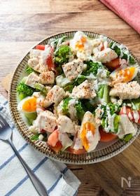 『ボリューム満点サラダ『蒸し鶏のデリ風シーザーサラダ』』