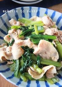『簡単!豚肉と小松菜のレモン醤油炒め』