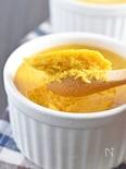 【濃厚】ケーキ風かぼちゃプリン