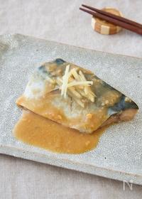 『【下味冷凍】鯖の味噌煮』
