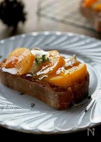 『柿とカマンベールチーズのトースト』