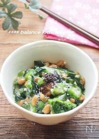 『胃腸&美容に効く! ゆかり風味のおくらわかめ納豆』