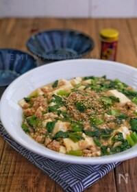『*鶏ひき肉と小松菜の和風麻婆豆腐風*』
