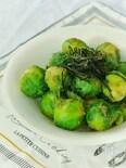 ビタミン野菜!芽キャベツの明太子和え